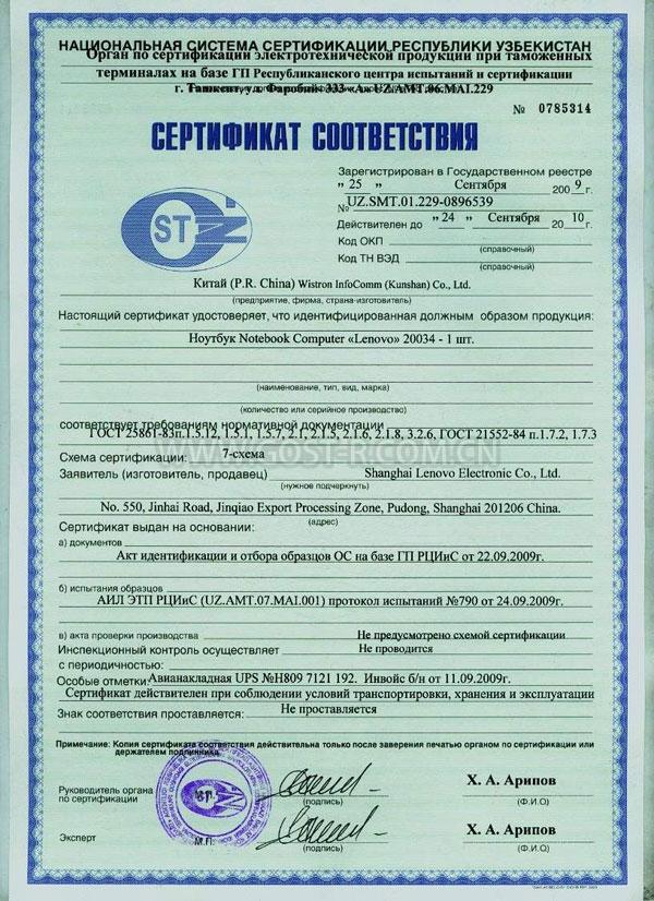 Республики узбекистан сертификация общественная сертификация в области связей с общественностью