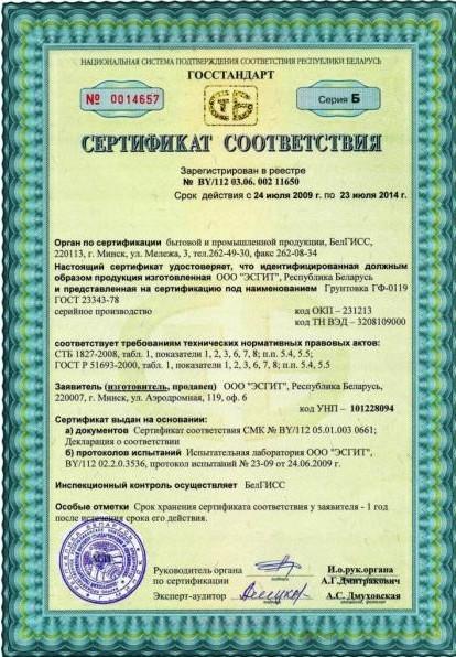 Сертификация продукции республика беларусь маска сварщика сертификация