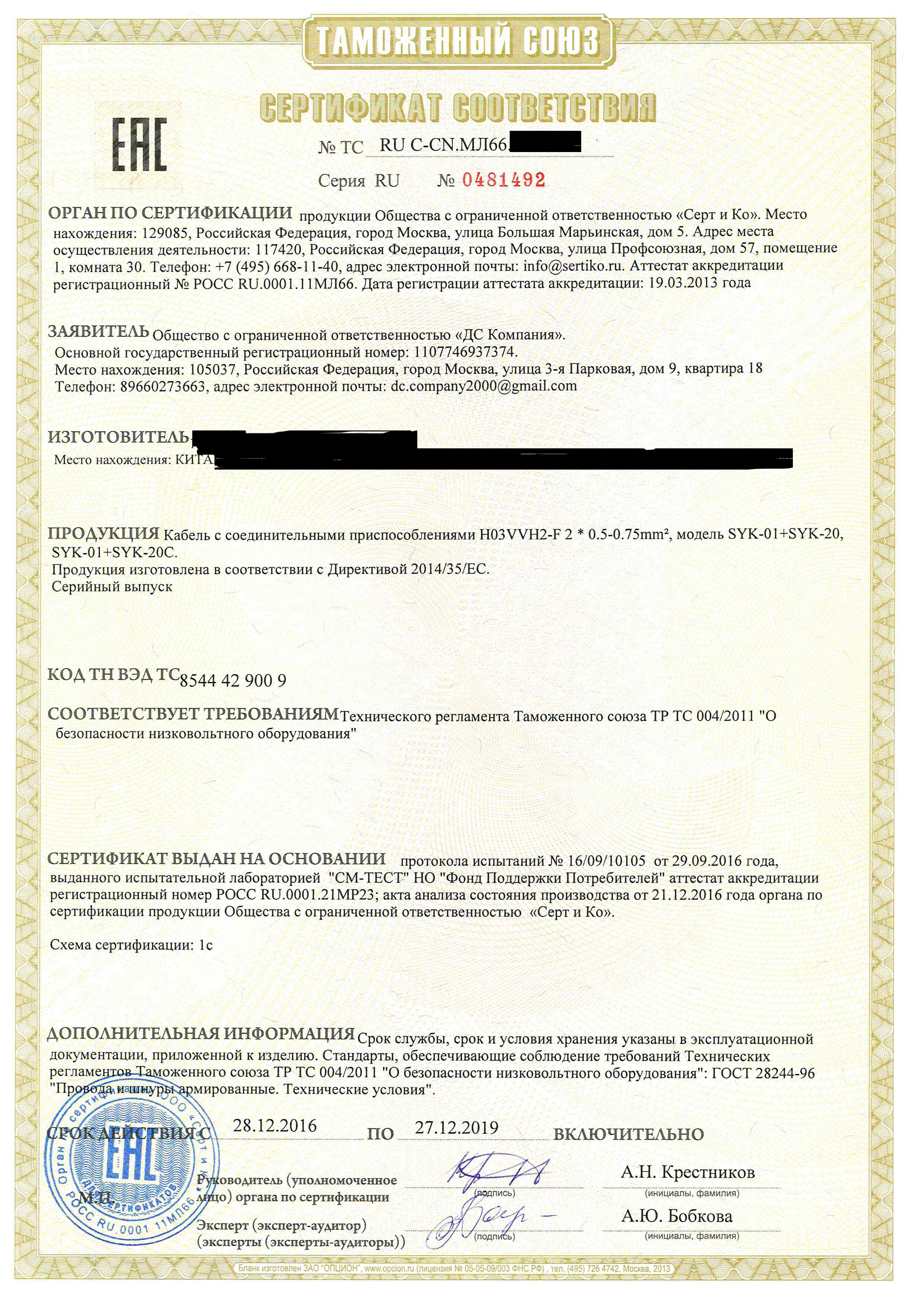 Сертификация по правилам таможенного союза сертификация microsoft ташкент